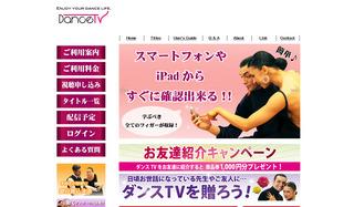ダンスTV.jpg